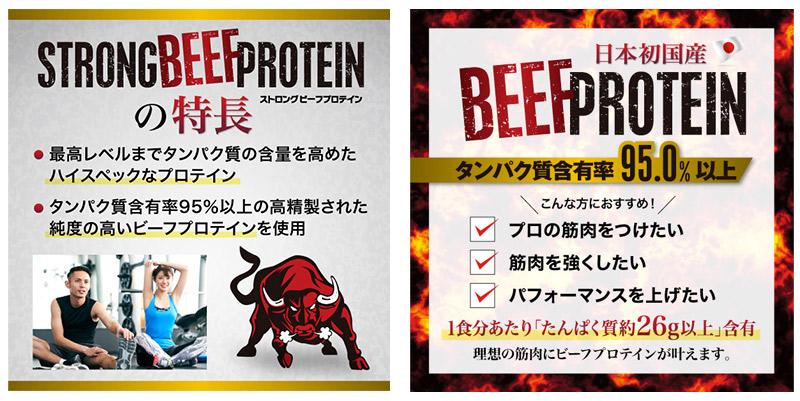 beefprotein